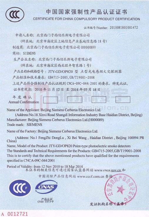 西门子消防报警产品jty-gdop820