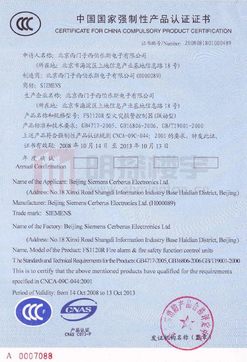 国家对西门子消防报警产品fs1120r