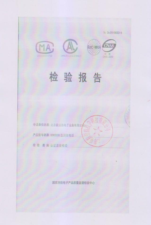 hdm3200型消防电话检验报告(图)_消防通讯广播系列-明