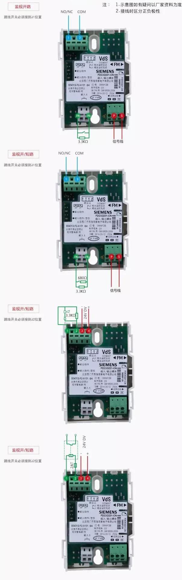 西门子消防fdcio221-cn输入/输出模块接线示意图